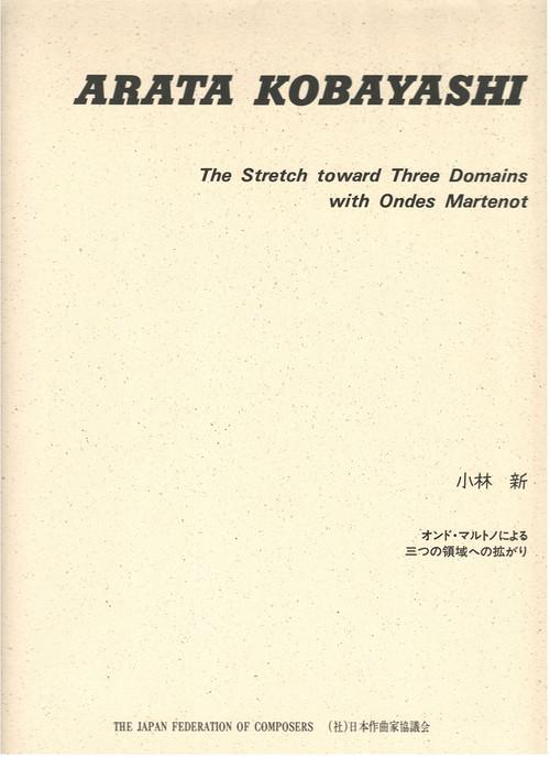 K03i09 The Stretch toward Three Domains with Ondes Martenot(Ondes Martenot/A. KOBAYASHI /Full Score)