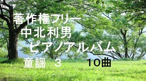 中北利男 ピアノアルバム 童謡 3