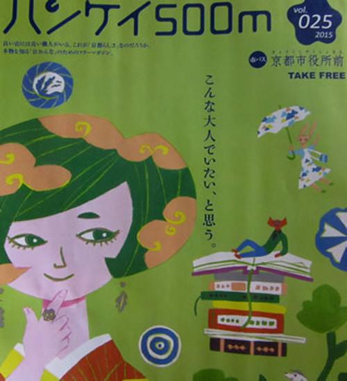 ハンケイ500m25号【京都市役所前】