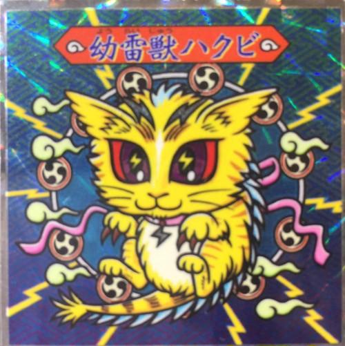 【BOLTY】幻雷獣ハクビシール