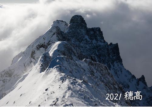 2021 穂高カレンダー〔壁掛け〕