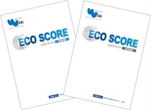 ECO SCORE公式テキスト (2点セット)