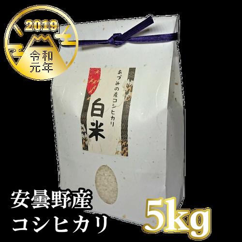 【新米】長野県安曇野産こしひかり5kg