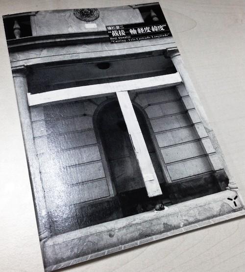 植松奎二研究冊子『截接-軸・経度・緯度』