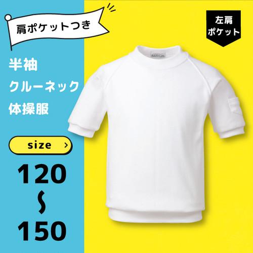 肩ポケット付き 体操服120〜150(クルーネック)