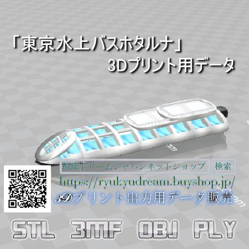 「東京水上バスホタルナ」3Dプリント用データ
