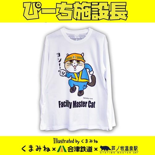 ぴーち施設長【仕事猫】ロングTシャツ