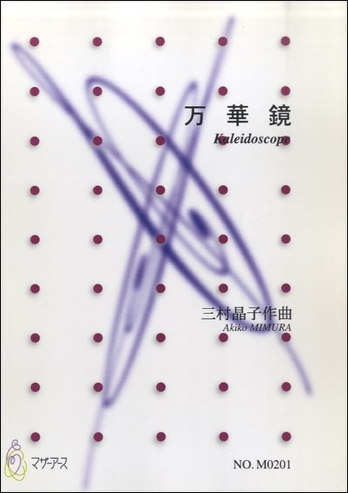 M0201 Kaleidoscope(Piano solo/A. MIMURA /Full Score)