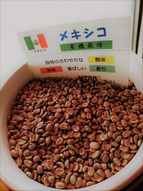 メキシコ(有機栽培) 200g