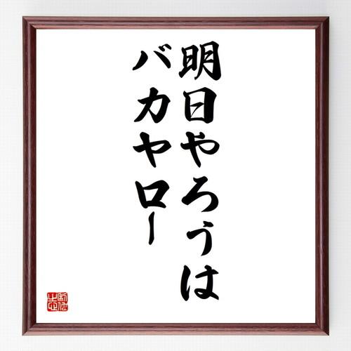 名言書道色紙『明日やろうはバカヤロー』額付き/受注後直筆(千言堂)Z2677