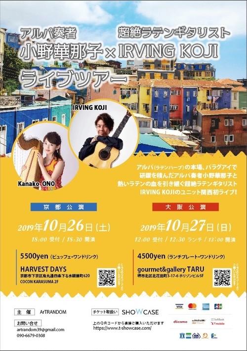 【10/26】アルパ 小野華那子×ギター IRVING KOJI ライブツアー京都