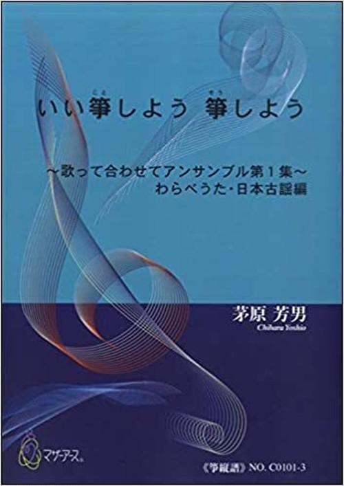 C0101-3 Ii Koto Shiyo So Shiyo(Koto and Chirdren's Chorus/Y. CHIHARA /Full Score)
