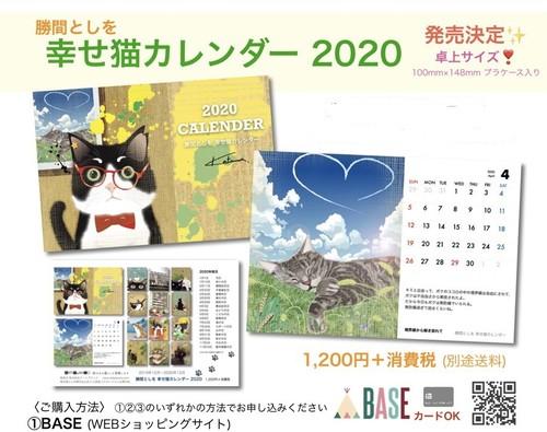 幸せ猫カレンダー2020