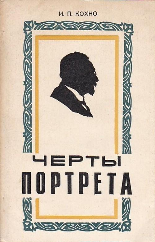 「ルナチャルスキーの人生と活動」И・П・コフノ