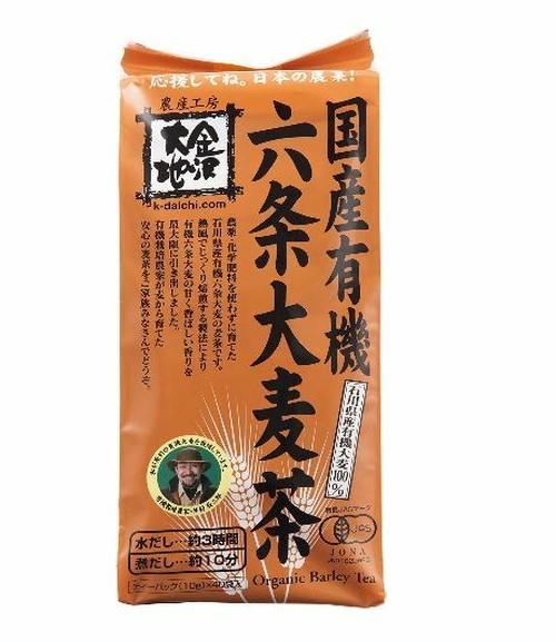 【送料込】ノンカフェイン麦茶2袋(40包入×2)