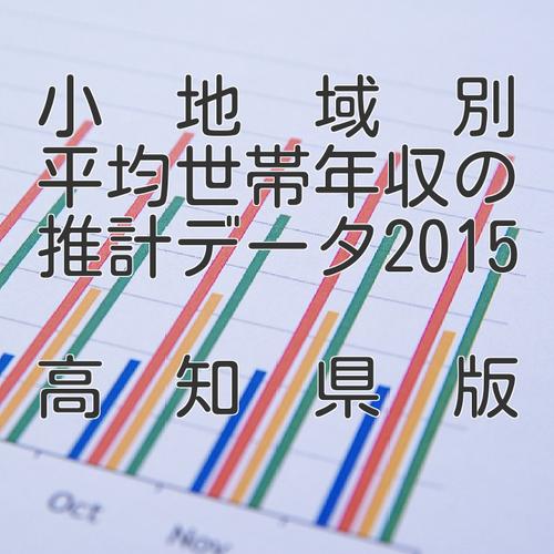 小地域別平均世帯年収の推計データ2015高知県版