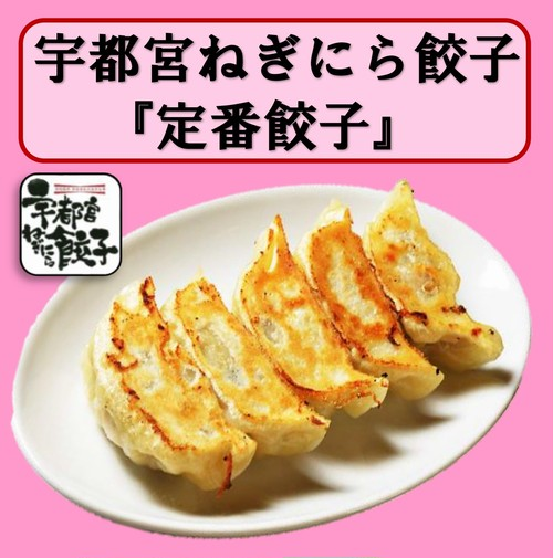 【80個】 宇都宮ねぎにら餃子 定番餃子 冷凍