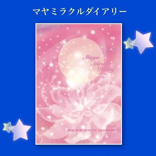 マヤミラクルダイアリー☆【完売】