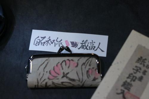 白石和紙 紙子印鑑入れ002