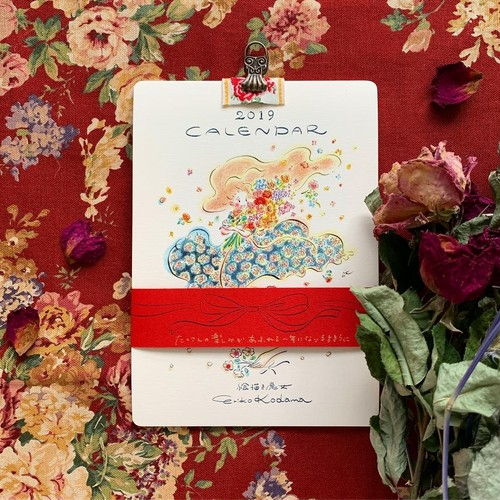 2019絵描き魔女カレンダー