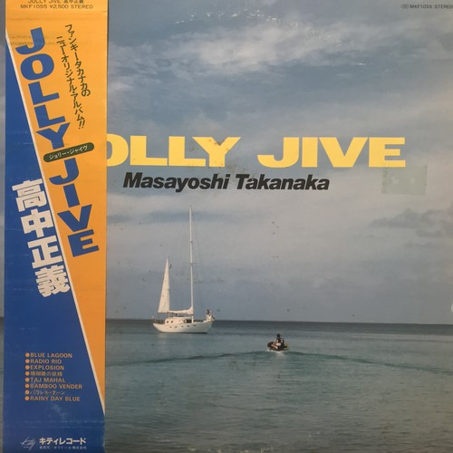 高中正義  / Jolly Jive (1979)