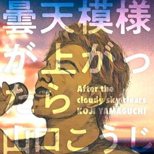 山口こうじ NEW ALBUM【曇天模様が上がったら】