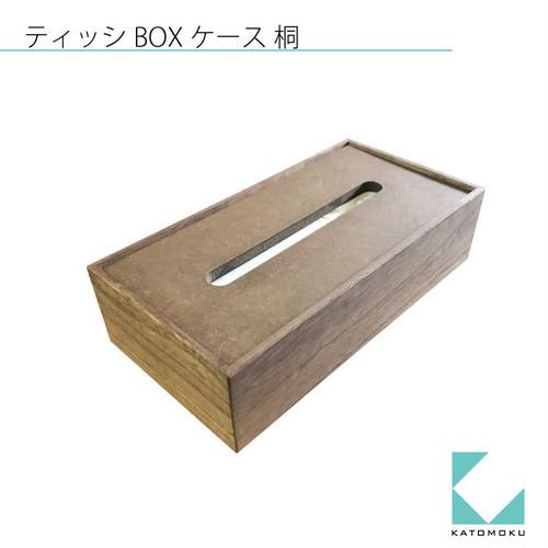 KATOMOKU ティッシュケースS(スリムボックスタイプ)ブラウン