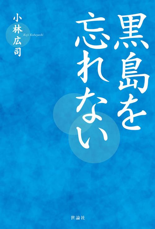 黒島を忘れない【愛蔵限定版】