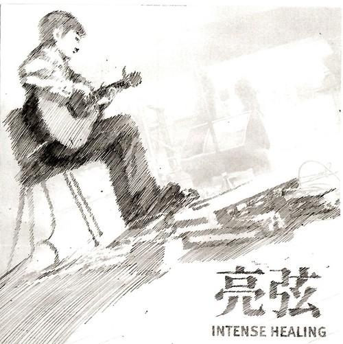 亮弦 / INTENSE HEALING