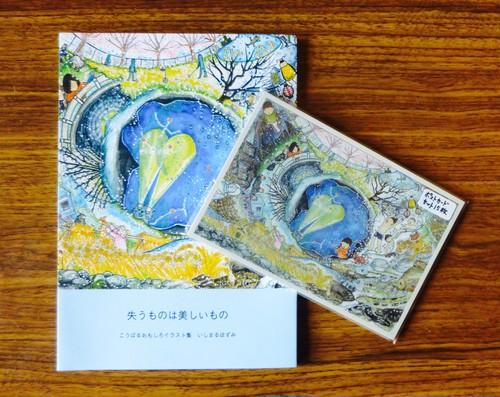 「失うものは美しいもの」こうばるおもしろイラスト集(ポストカードセット)☆送料込み