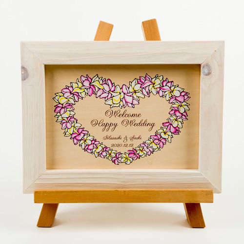 Wedding Welcome Board A4 オーダーメイド 【フレームタイプ・プルメリアハートレイプリント】