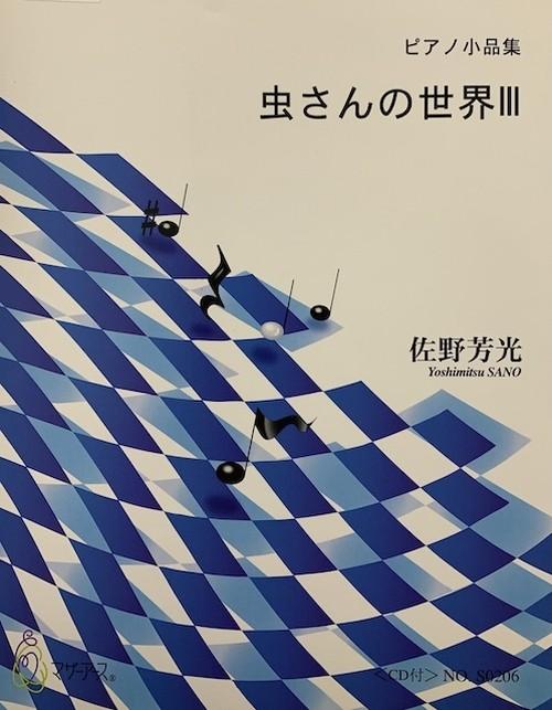 S0206 虫さんの世界 Ⅲ(ピアノ/佐野芳光/楽譜)