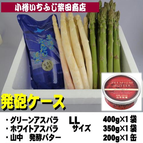 G400g+W350g+発酵バター 保冷ケース 北海道産 特選アスパラセット LLサイズ