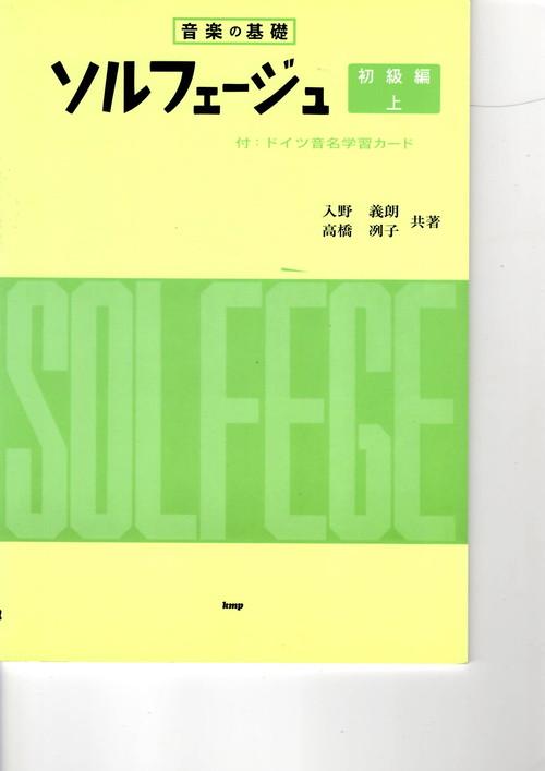 I05i94 音楽の基礎 ソルフェージュ (入野義朗、高橋冽子/楽譜)