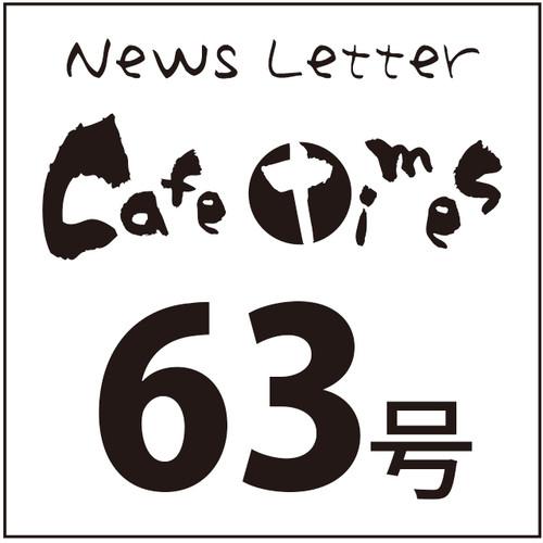 美容室オーナー向けニュースレター「CafeTimes63号」2018年1月号