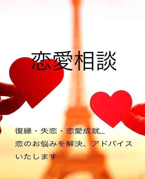 復縁・恋愛お悩み相談メール1往復