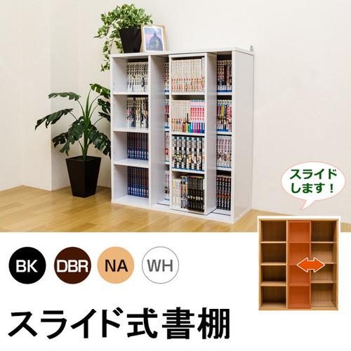 スライド式書棚 BK/DBR/NA/WH