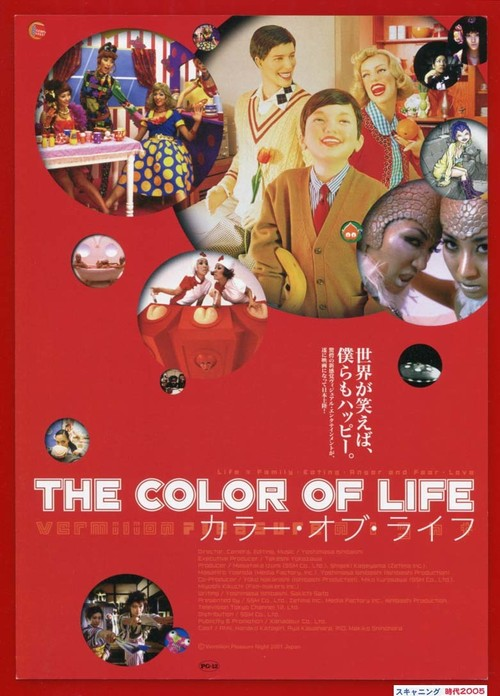 THE COLOR OF LIFE カラー・オブ・ライフ