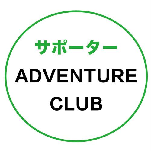 アドベンチャークラブ(サポーター)