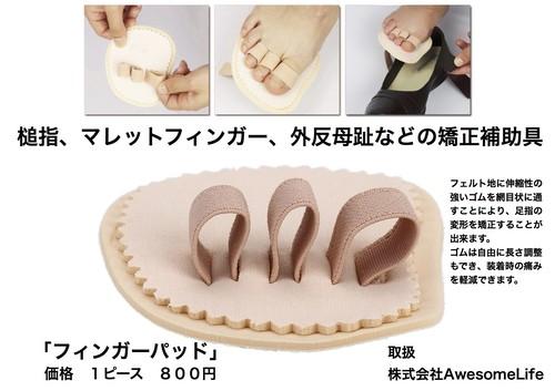 三本指フィンガーパッド セット売り(4個セット)