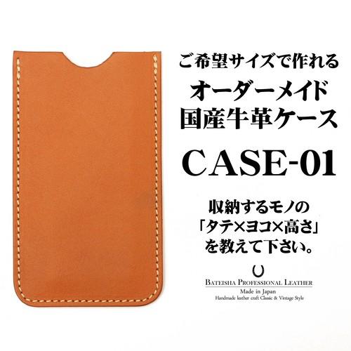 CASE-01「お客様希望のサイズで製作する牛革ケース」国産牛本革/Made in Japan Bateisha