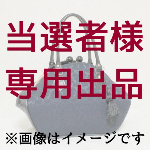 兵庫県 M.Oさま専用