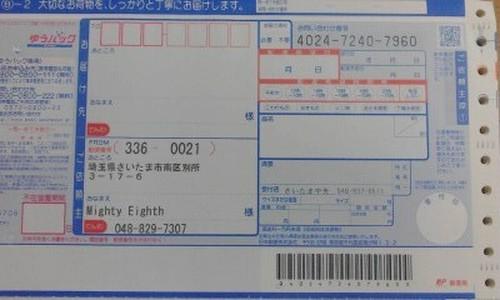 ゆうパック(北海道、九州、沖縄にお住まいのお客様はこちら)