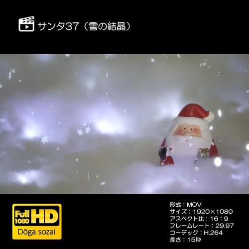 サンタ37(雪の結晶)