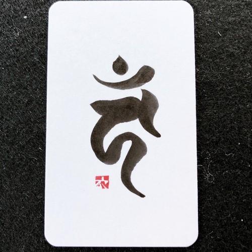 開運梵字、不動明王(カーン)〜白紙墨字〜