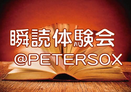 PETERSOX主催 オンライン瞬読体験会