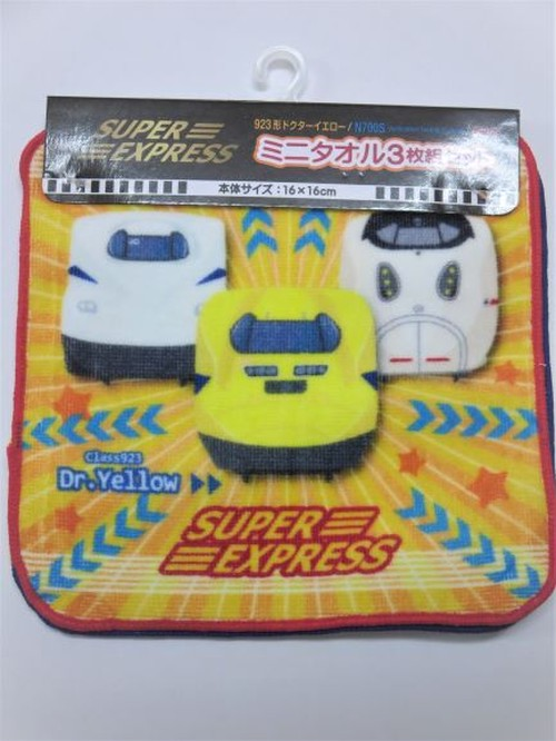 SUPER EXPESS ミニタオル3枚セットW
