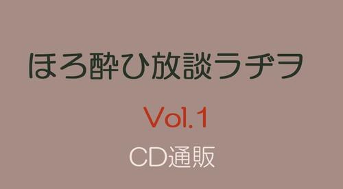 ほろ酔ひ放談ラヂヲvol.1 CD版
