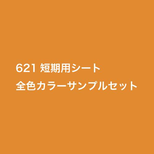 621短期用シート 全色カラーサンプルセット