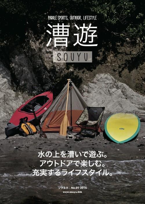 漕遊 SOUYU No.01 2016
